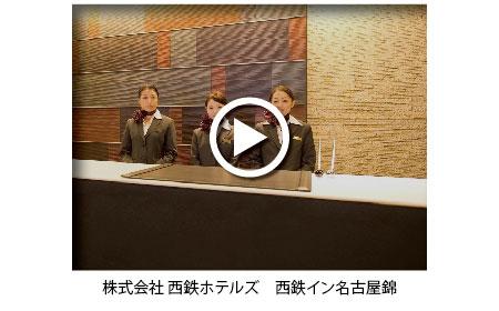 西鉄イン名古屋錦CM